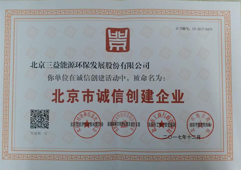 北京市诚信创建企业2017.12-2018.12_副本.jpg